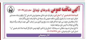 آگهی مناقصه عمومی کمیته امداد امام خمینی (ره ) استان البرز
