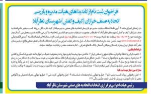 آگهی فراخوان ثبت نام از کاندیداهای شهرستان نظرآباد
