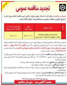 تصویر روزنامه پیام سپیدار آگهی تجدید مناقصه عمومی